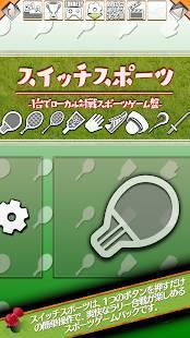 Androidアプリ「スイッチスポーツ - 1台でローカル対戦スポーツゲーム盤」のスクリーンショット 3枚目