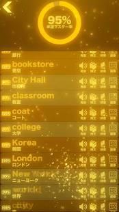 Androidアプリ「英語無料勉強アプリHAMARU 英単語やTOEIC語彙力も学習!」のスクリーンショット 4枚目