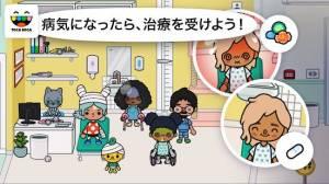 Androidアプリ「Toca Life: Hospital」のスクリーンショット 3枚目
