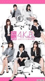 Androidアプリ「AiKaBu 公式アイドル株式市場(アイカブ)」のスクリーンショット 1枚目