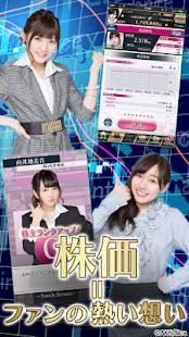 Androidアプリ「AiKaBu 公式アイドル株式市場(アイカブ)」のスクリーンショット 3枚目