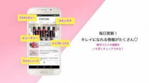 Androidアプリ「FORTUNE [ふぉーちゅん] - 美容情報をお届け #コスメガチャで化粧品が当たる」のスクリーンショット 3枚目