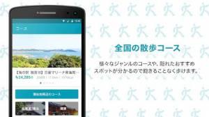 Androidアプリ「歩数計 -リンククロス アルク- 歩数計で簡単ダイエット 損保ジャパン日本興亜ひまわり生命アプリ」のスクリーンショット 3枚目