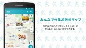 Androidアプリ「リンククロス アルク- ウォーキングの記録が自動で取れる!歩数計で日々のお散歩を楽しもう!」のスクリーンショット 3枚目