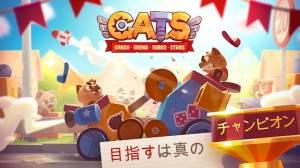 Androidアプリ「CATS: Crash Arena Turbo Stars」のスクリーンショット 5枚目