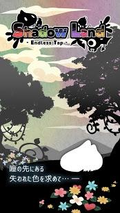 Androidアプリ「シャドウランド(Shadow Land)」のスクリーンショット 5枚目