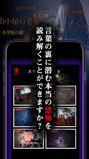 Androidアプリ「意味が分かると怖い話 -慄-」のスクリーンショット 2枚目