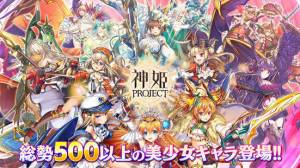 Androidアプリ「神姫PROJECT A」のスクリーンショット 1枚目