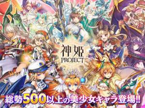 Androidアプリ「神姫PROJECT A」のスクリーンショット 5枚目