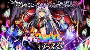 Androidアプリ「神姫PROJECT A」のスクリーンショット 4枚目