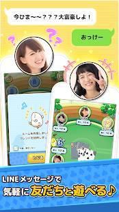 Androidアプリ「LINE 大富豪」のスクリーンショット 2枚目