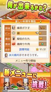 Androidアプリ「大盛グルメ食堂SP」のスクリーンショット 1枚目
