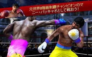 Androidアプリ「Real Boxing Manny Pacquiao」のスクリーンショット 1枚目