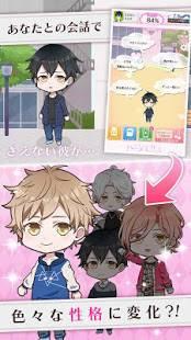 Androidアプリ「ハジメテ彼氏改造計画~ボイス付イケメン恋愛シミュレーション」のスクリーンショット 3枚目