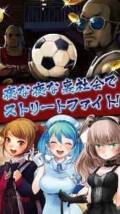 Androidアプリ「ギラギラフットボール」のスクリーンショット 4枚目