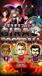 Androidアプリ「ギラギラフットボール」のスクリーンショット 1枚目