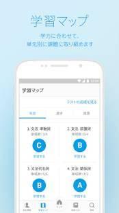 Androidアプリ「Classi学習動画」のスクリーンショット 2枚目