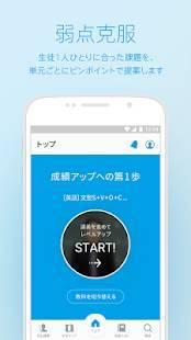 Androidアプリ「Classi学習動画」のスクリーンショット 1枚目