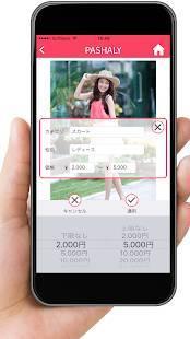 Androidアプリ「PASHALY パシャリィ」のスクリーンショット 3枚目