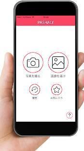 Androidアプリ「PASHALY パシャリィ」のスクリーンショット 1枚目