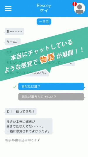 Androidアプリ「RESCEY」のスクリーンショット 3枚目