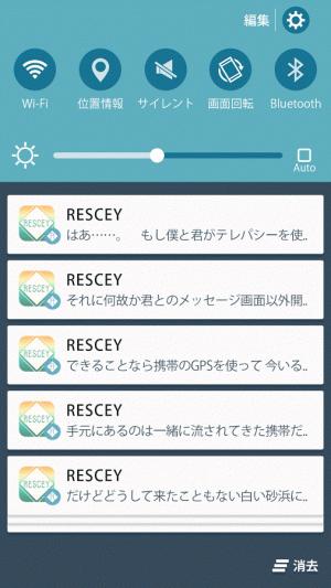 Androidアプリ「RESCEY」のスクリーンショット 4枚目
