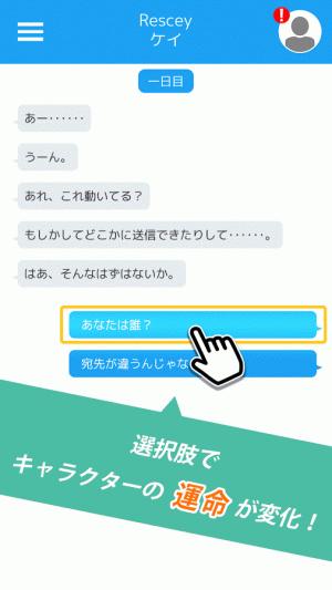 Androidアプリ「RESCEY」のスクリーンショット 2枚目