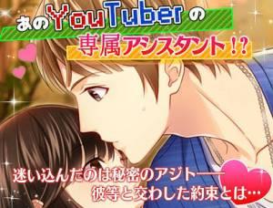 Androidアプリ「Youと恋する90日間【YouTuberと無料恋愛ゲーム】」のスクリーンショット 1枚目