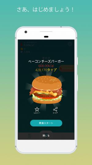 Androidアプリ「タップダイエット -タップだけでカロリーを燃やすアプリ」のスクリーンショット 4枚目