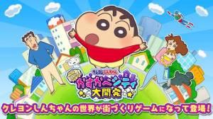 Androidアプリ「クレヨンしんちゃん 一致団ケツ! かすかべシティ大開発」のスクリーンショット 1枚目