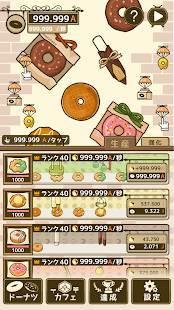 Androidアプリ「とことんドーナツ  -放置で増える癒しの無料ゲーム」のスクリーンショット 2枚目