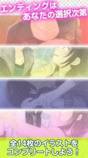 Androidアプリ「地味なカレと私の事情 ~青春*恋愛*イケメン育成ゲーム~」のスクリーンショット 4枚目