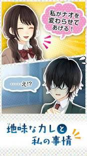 Androidアプリ「地味なカレと私の事情 ~青春*恋愛*イケメン育成ゲーム~」のスクリーンショット 1枚目