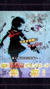 Androidアプリ「シルエット少女3」のスクリーンショット 1枚目