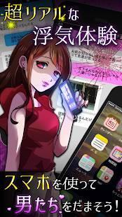 Androidアプリ「浮気しても許してね♪〜超リアル浮気体験恋愛ゲーム〜」のスクリーンショット 1枚目