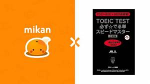 Androidアプリ「mikan TOEIC 上級編」のスクリーンショット 1枚目