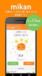 Androidアプリ「mikan TOEIC 上級編」のスクリーンショット 2枚目