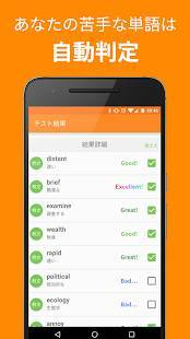 Androidアプリ「mikan TOEIC 上級編」のスクリーンショット 5枚目