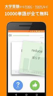 Androidアプリ「mikan TOEIC 上級編」のスクリーンショット 4枚目