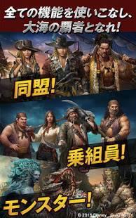 Androidアプリ「パイレーツ・オブ・カリビアン 大海の覇者」のスクリーンショット 5枚目