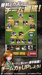 Androidアプリ「モバプロ2 レジェンド 歴戦のプロ野球OB編成ゲーム」のスクリーンショット 2枚目