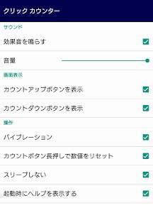 Androidアプリ「クリック カウンター ~かんたんに数える!カウントアップアプリ~」のスクリーンショット 4枚目