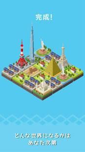 Androidアプリ「東京ツクール - 街づくり × パズル」のスクリーンショット 3枚目