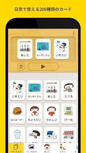 Androidアプリ「えこみゅ」のスクリーンショット 2枚目