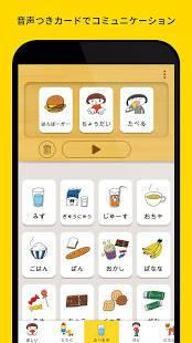 Androidアプリ「えこみゅ」のスクリーンショット 1枚目