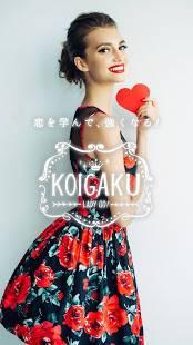 Androidアプリ「恋学「こいがく」-恋する女性を応援する無料恋愛メディア-」のスクリーンショット 1枚目