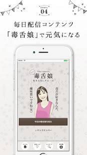 Androidアプリ「恋学「こいがく」-恋する女性を応援する無料恋愛メディア-」のスクリーンショット 5枚目