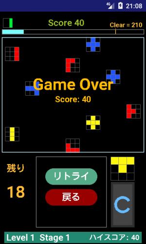 Androidアプリ「タテヨコ ... 落ちてくるパネルと同じ形を描いて消す」のスクリーンショット 3枚目