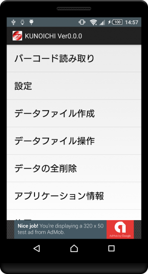 Androidアプリ「KUNOICHI - バーコード  データ  コレクタ(棚卸用)」のスクリーンショット 2枚目