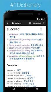 Androidアプリ「英語の辞書と翻訳者+」のスクリーンショット 1枚目